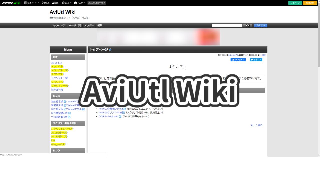 AviUtl Wiki サムネイル